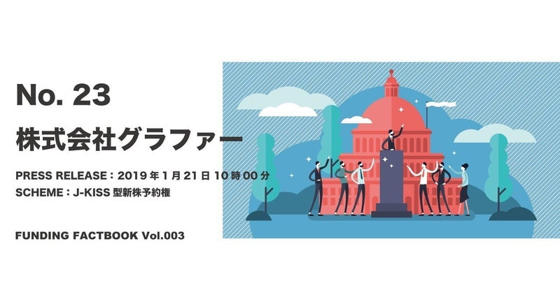 FUNDINGFACTBOOK表紙_グラファー