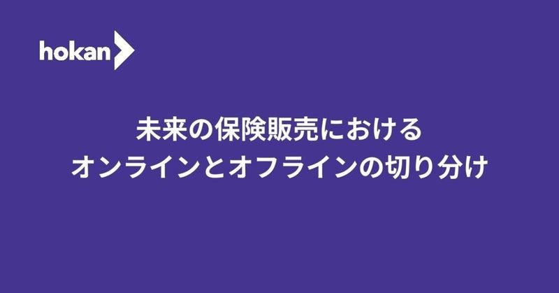 石曽根記事_オンラインvsオフライン