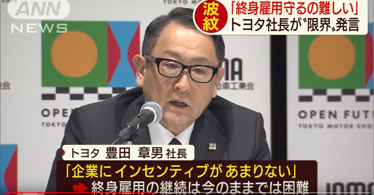 トヨタの「終身雇用否定」の会見時に語られなかったこと takayuki ...