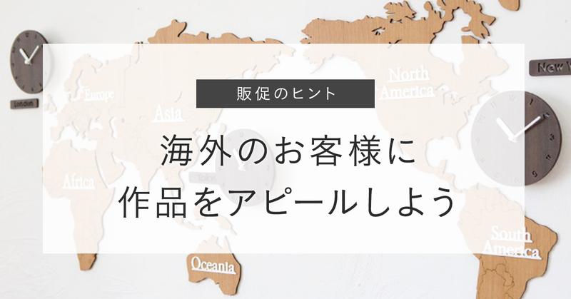 タイトル_販促のヒント_海外配送
