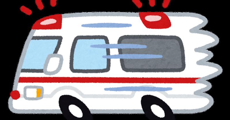 note用救急車