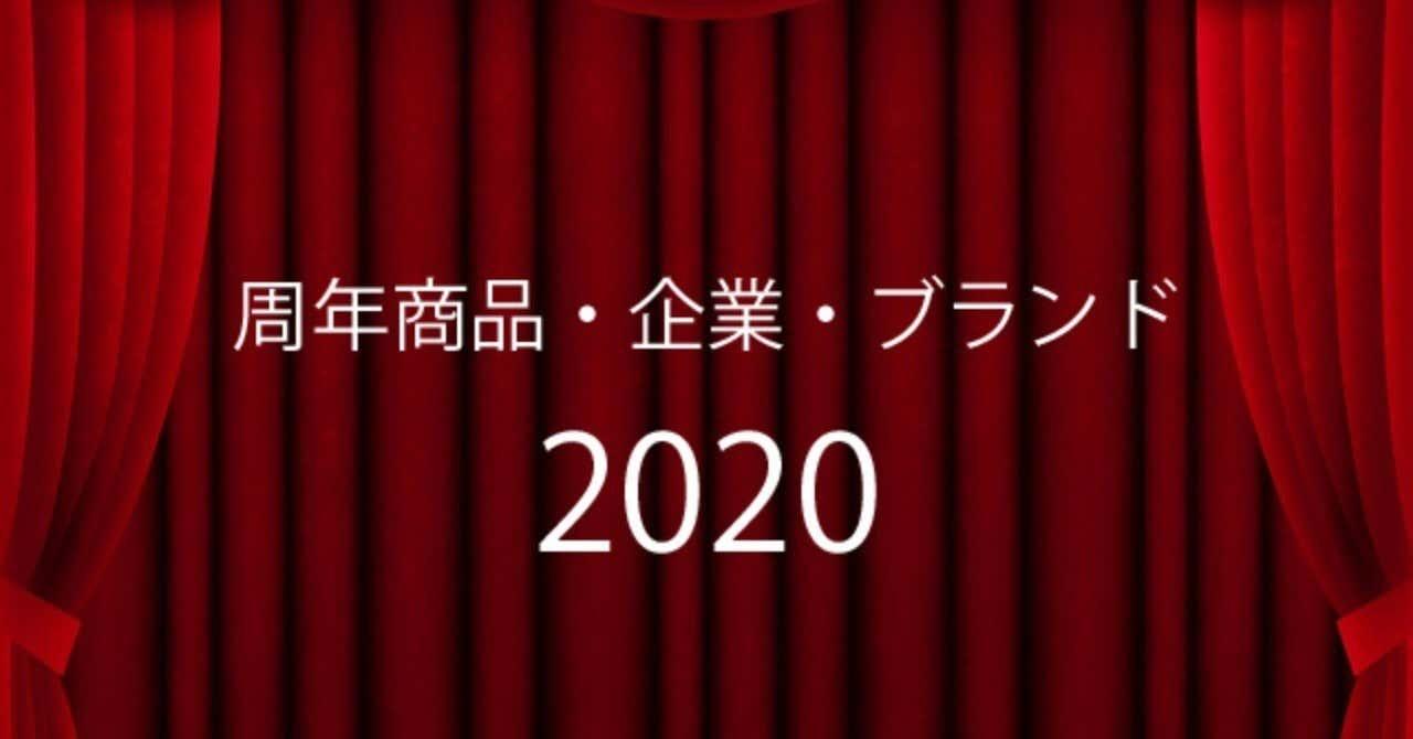 周年2020