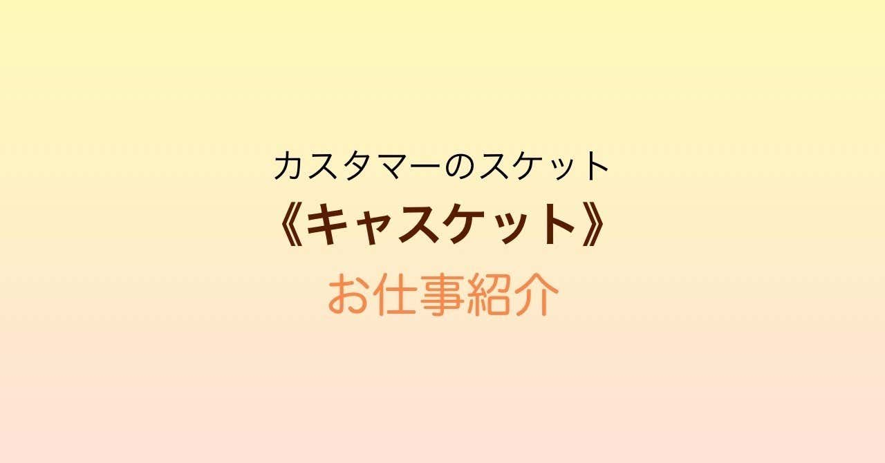 キャスケット_お仕事紹介