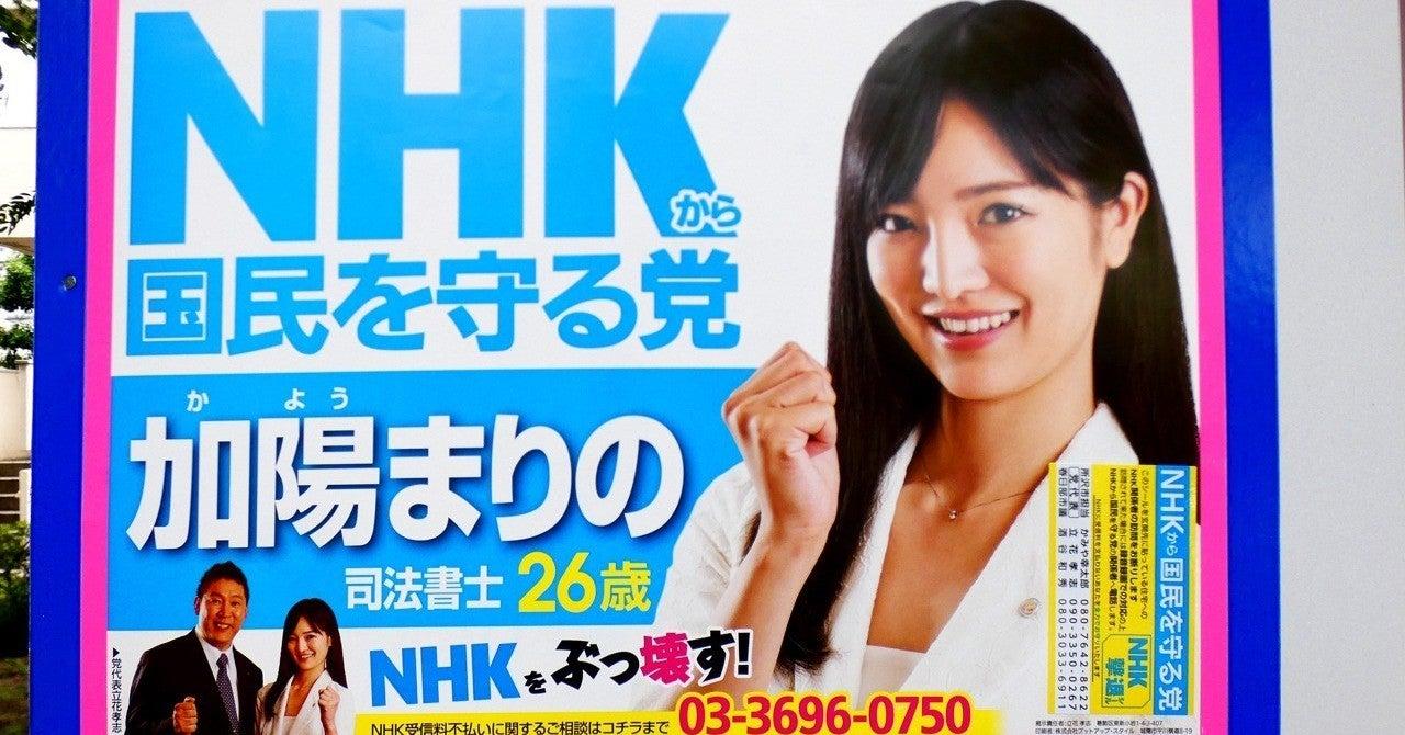 選挙ウォッチャー】 足立区議選2019・NHKから国民を守る