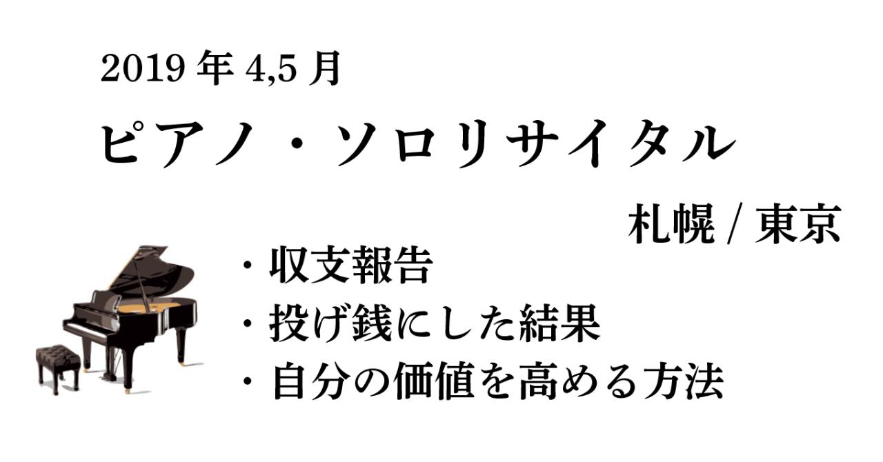 スクリーンショット_2019-05-21_12