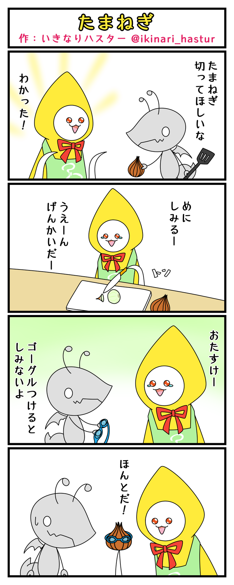 呪文 ハスター