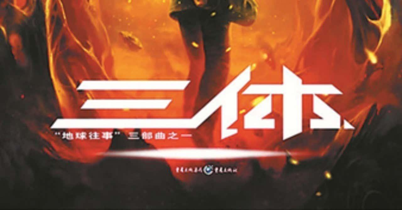 三体中国版書影