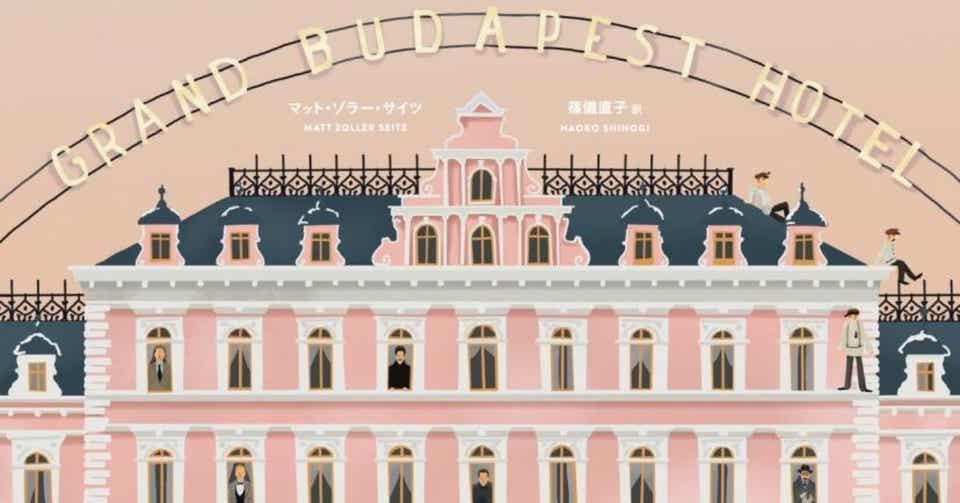 グランド ブダペスト ホテル