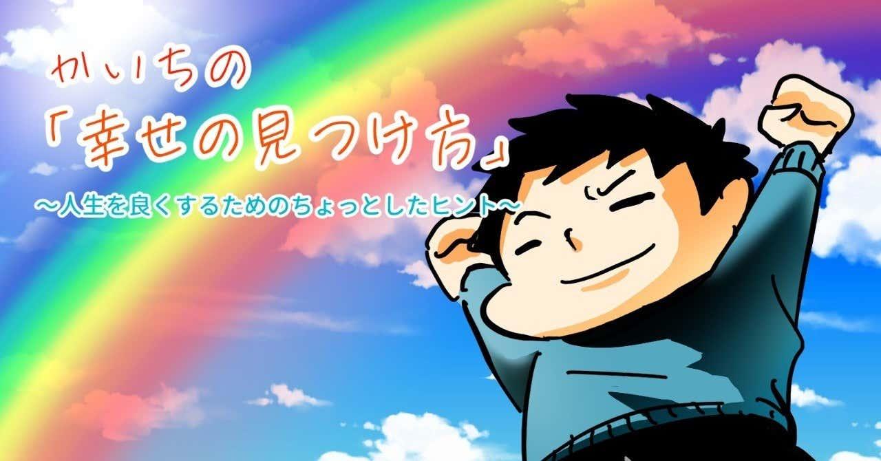幸せの見つけ方アイキャッチ_001