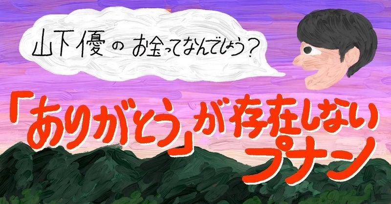 山下優さんコラム第一回
