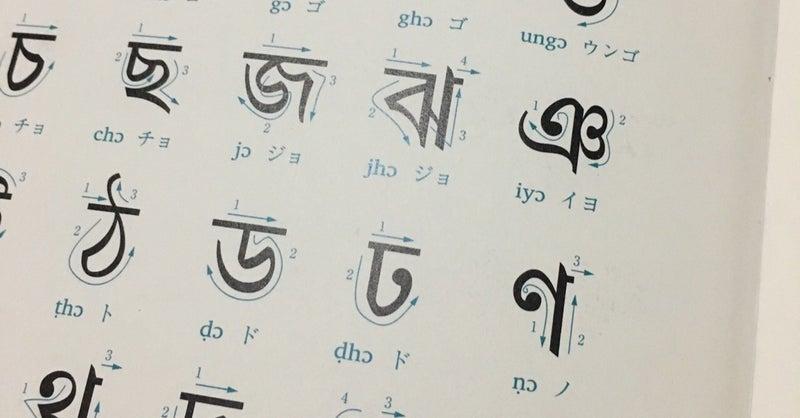 語 ベンガル ベンガル語のもっとも大事な30語を学ぶ