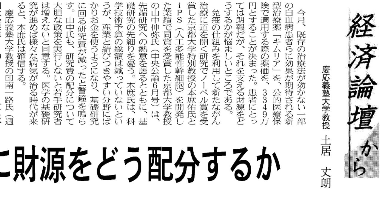 日経190525