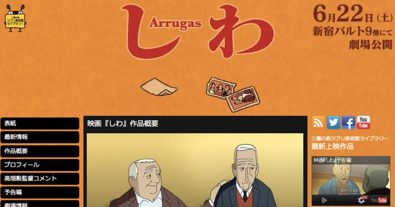 作品概要___映画_しわ__原題_Arrugas_公式サイト