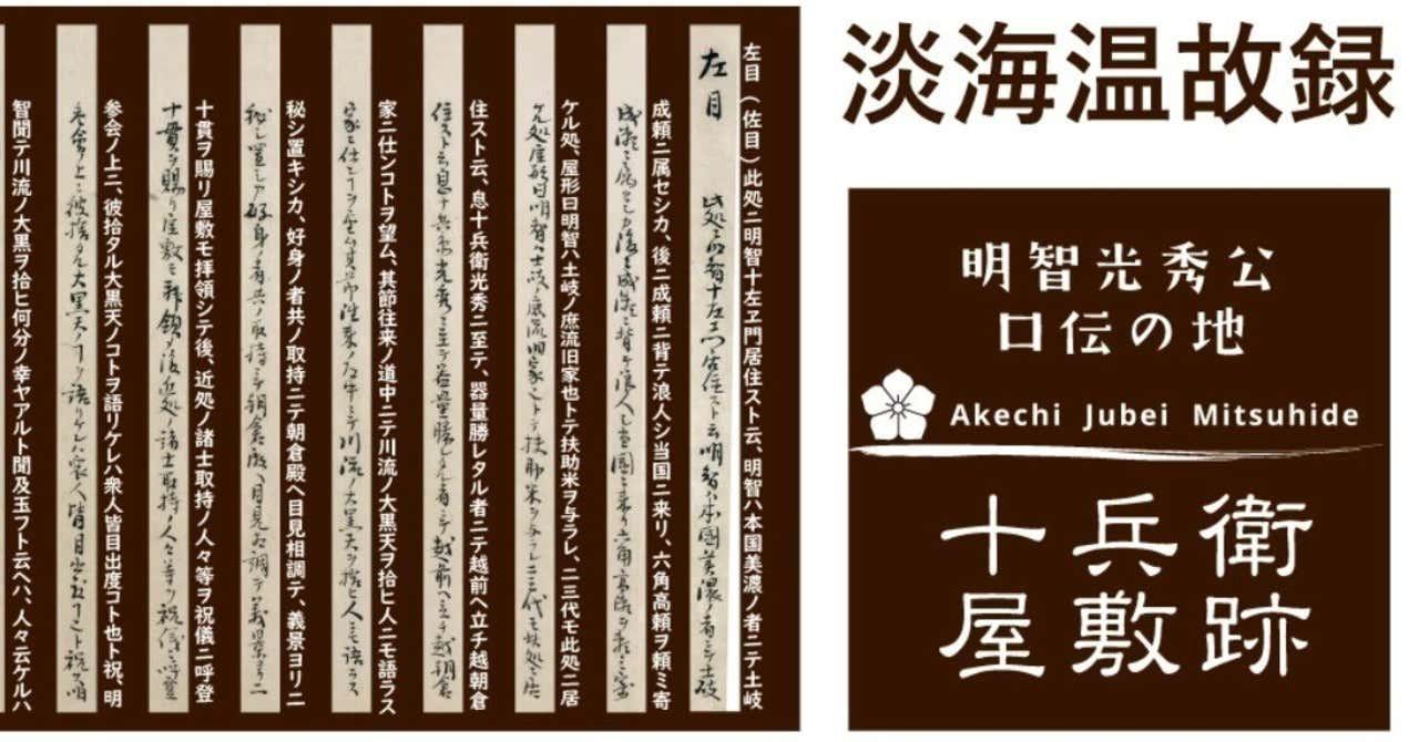 十兵衛屋敷温故録小
