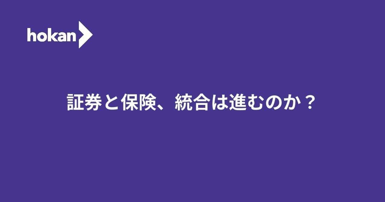 石曽根記事_証券と保険との統合