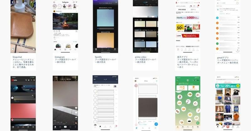 20190529_UI調査アプリ編
