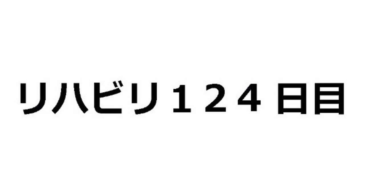 124日目