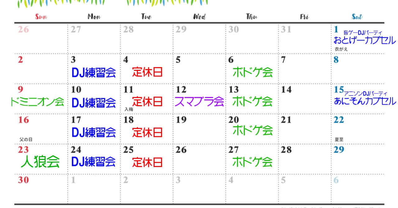 6月編集中