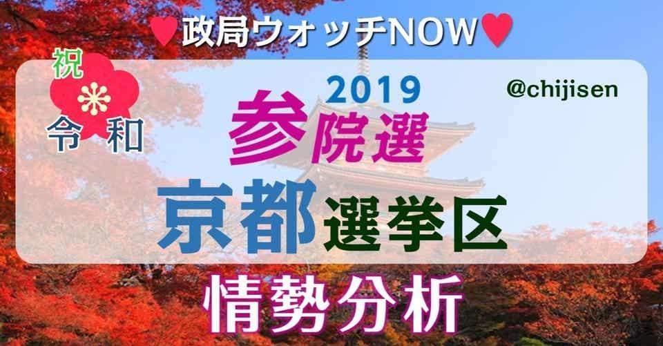 参議院 選挙 京都