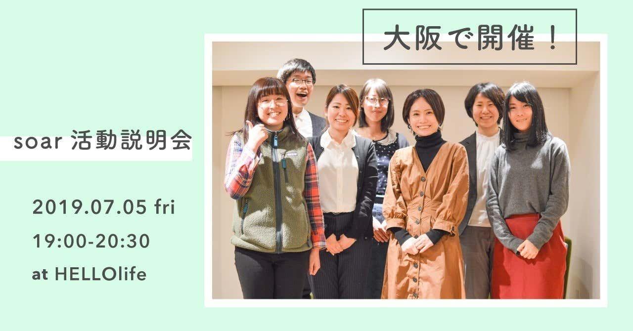 20190705活動説明会banner_1