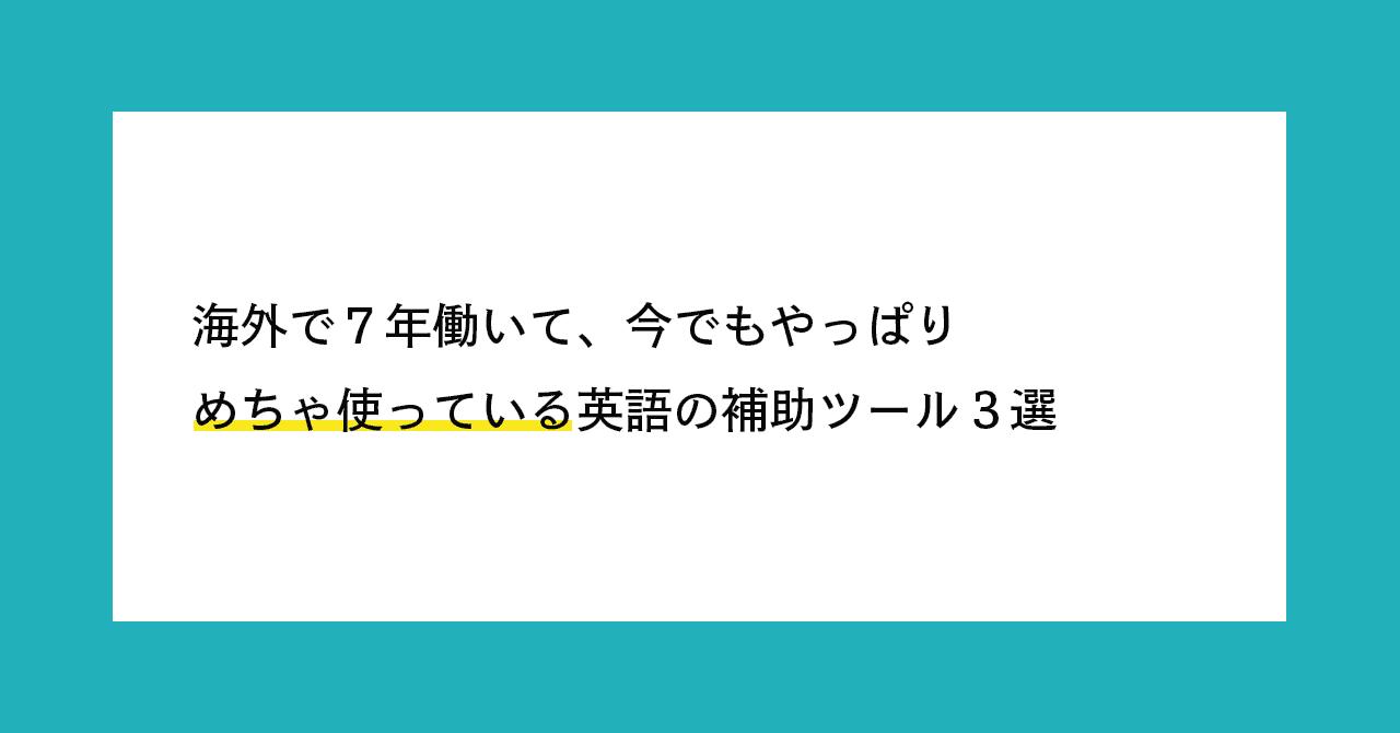 念 英語 放 ください