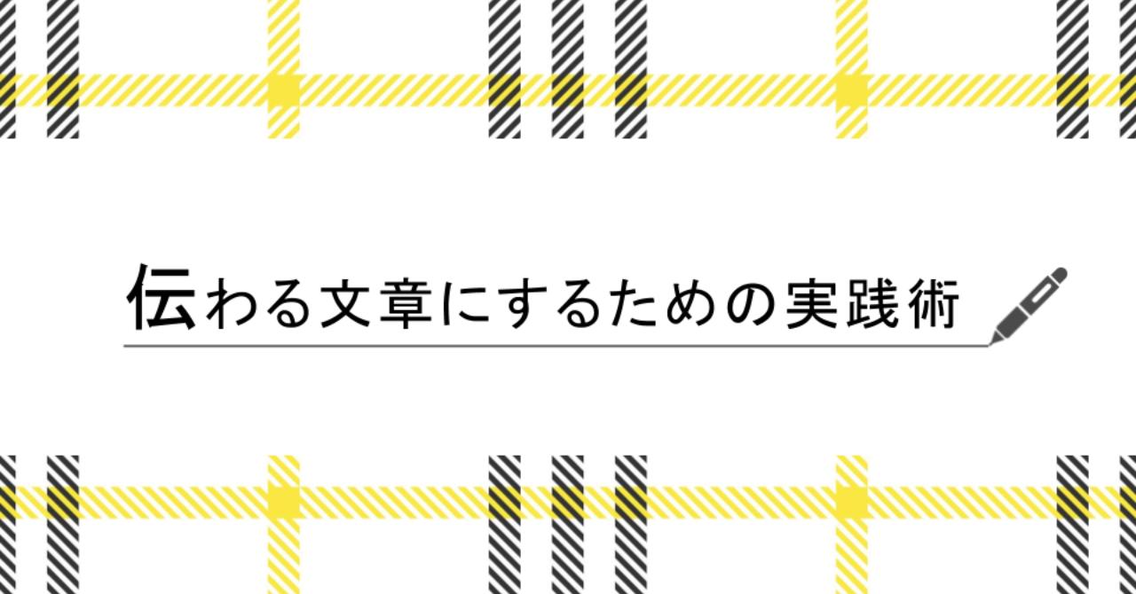 伝わる文章TOP