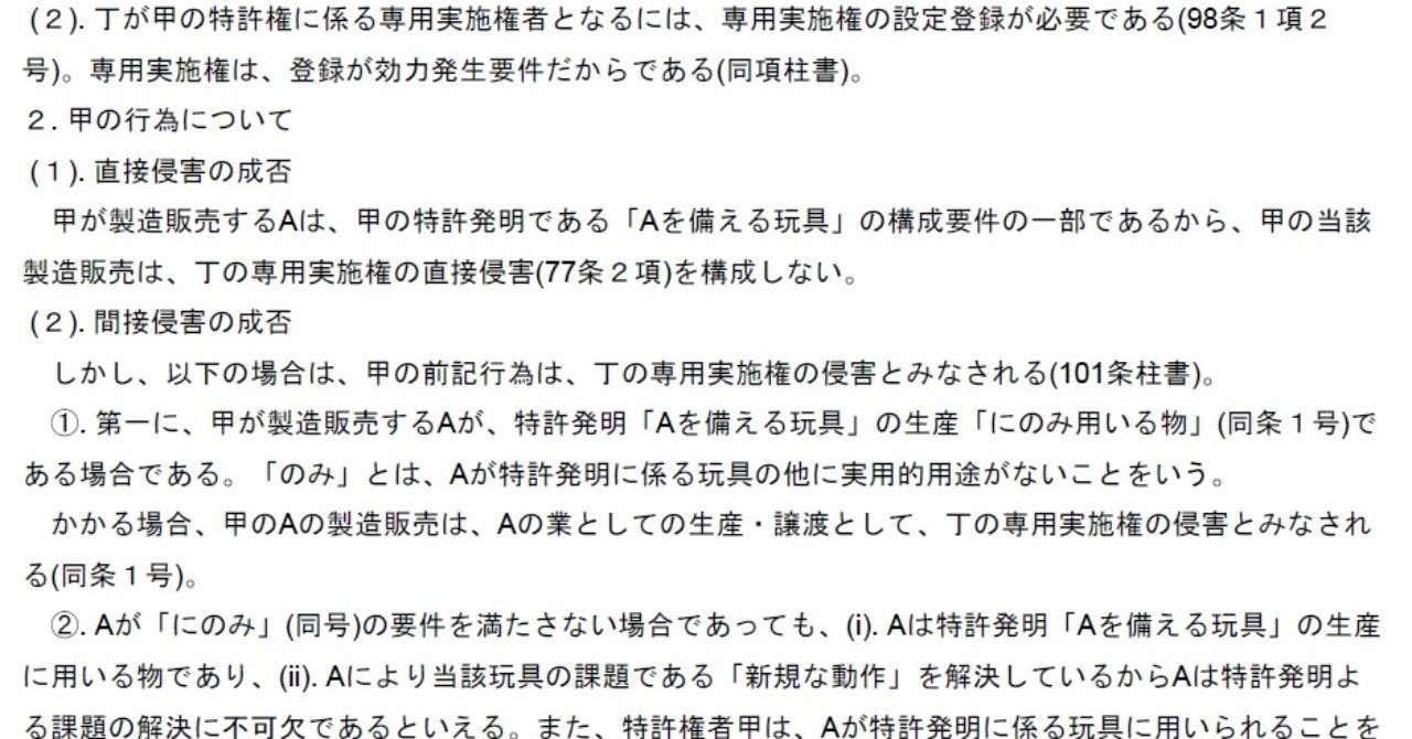 平成18年特実II_理想答案_20190513