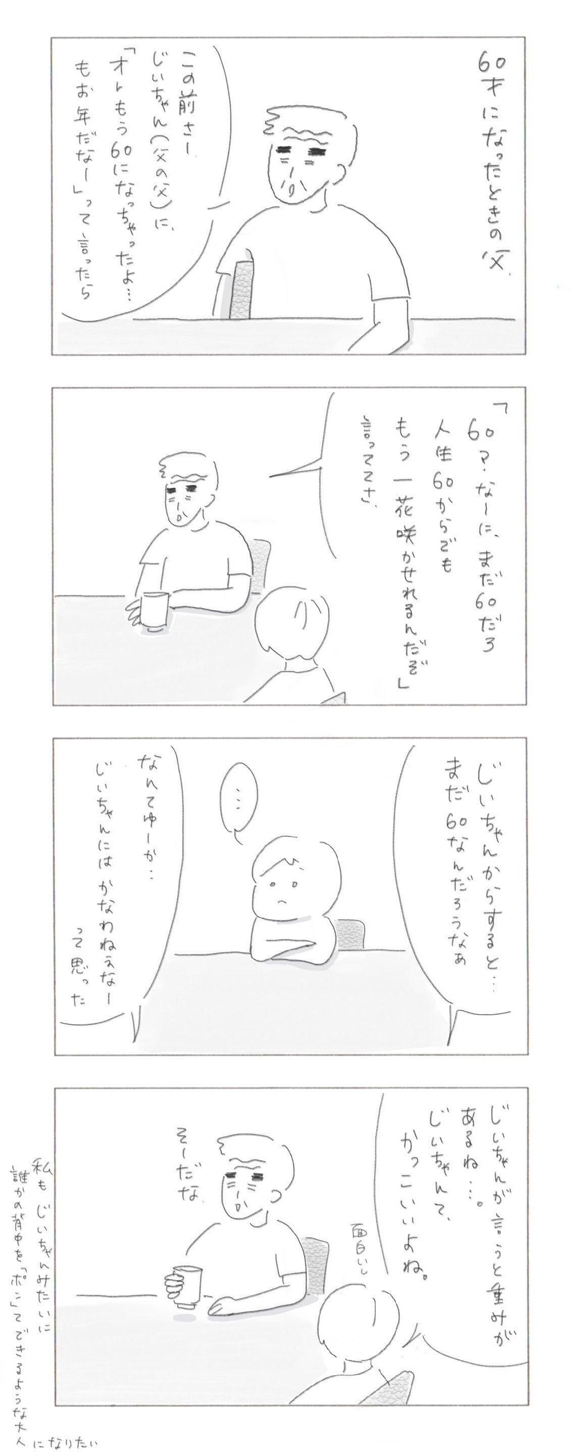 エッセイ漫画_待つ1ー