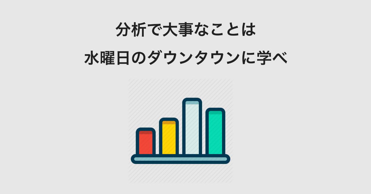 分析で大事なことは水曜日のダウンタウンに学べ|樫田光 | Hikaru ...