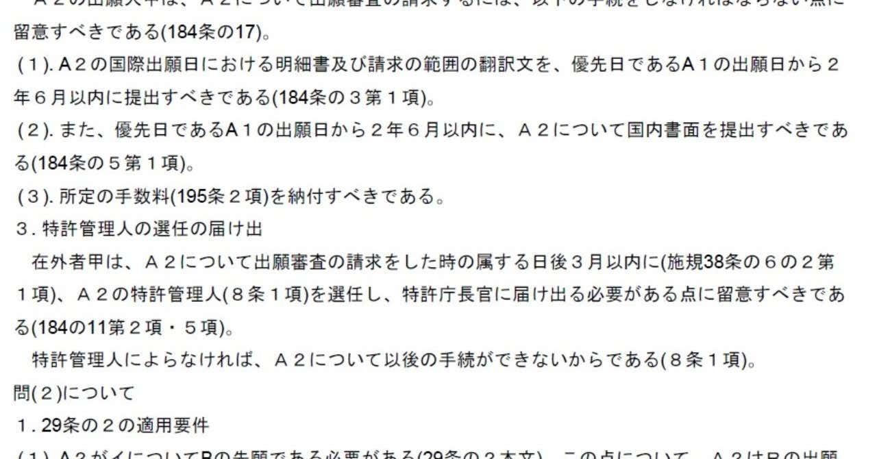 平成16年特実I_理想答案_20190516