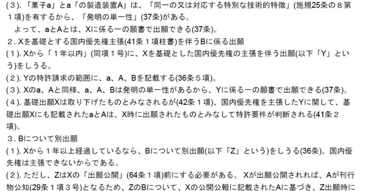 平成15年特実I_理想答案_20190516