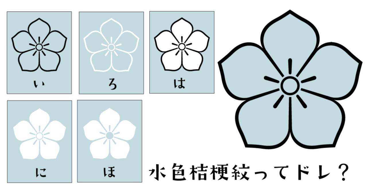 明智家紋-陰note