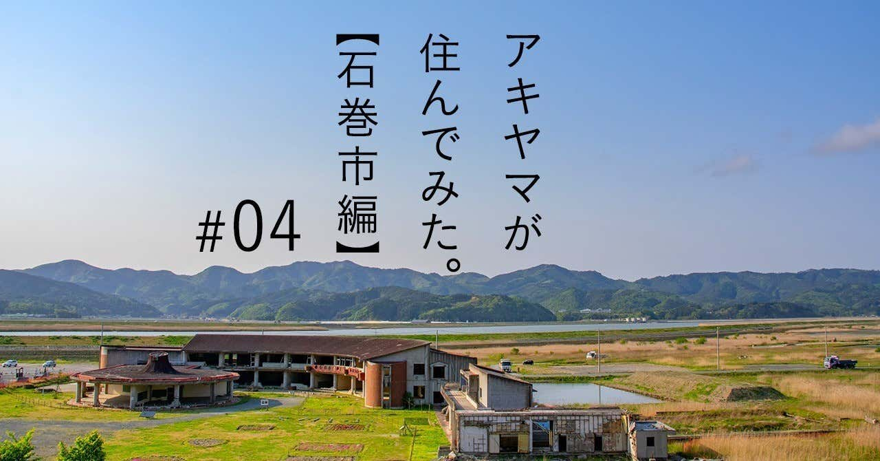 note_住んでみた11