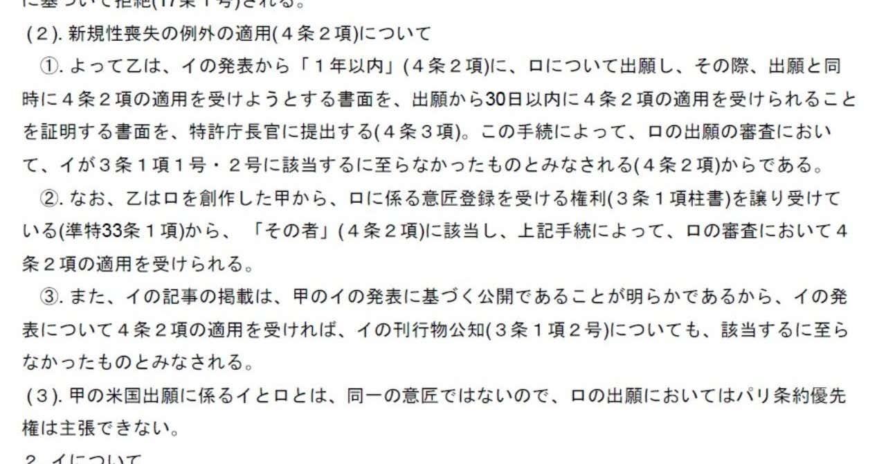 平成15年意匠_理想答案_20190516