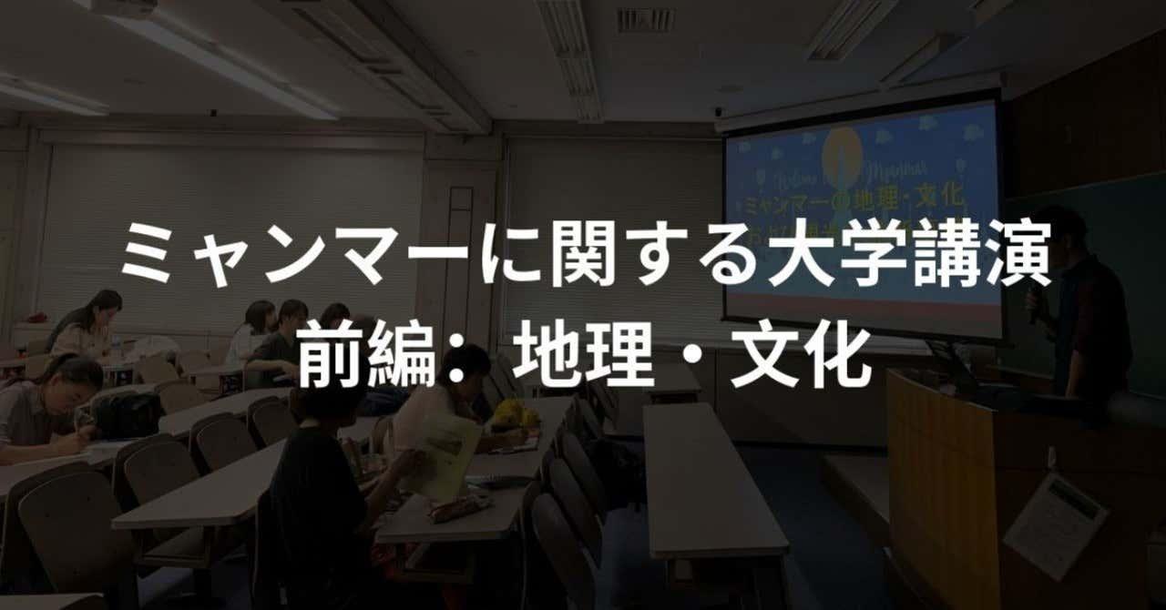 ミャンマーに関する大学講演_前編_地理_文化