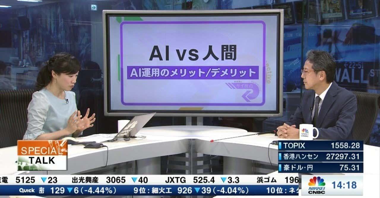 AIVS人間