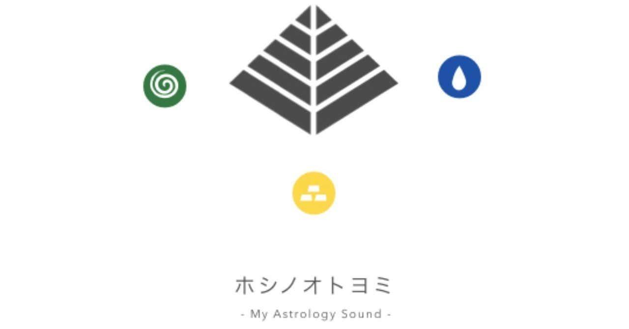 ホシノオトヨミ_サンプル鑑定