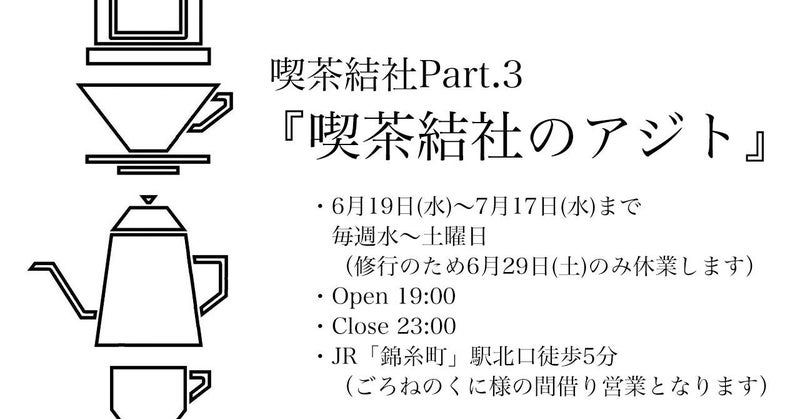 part3_noteサムネイル2