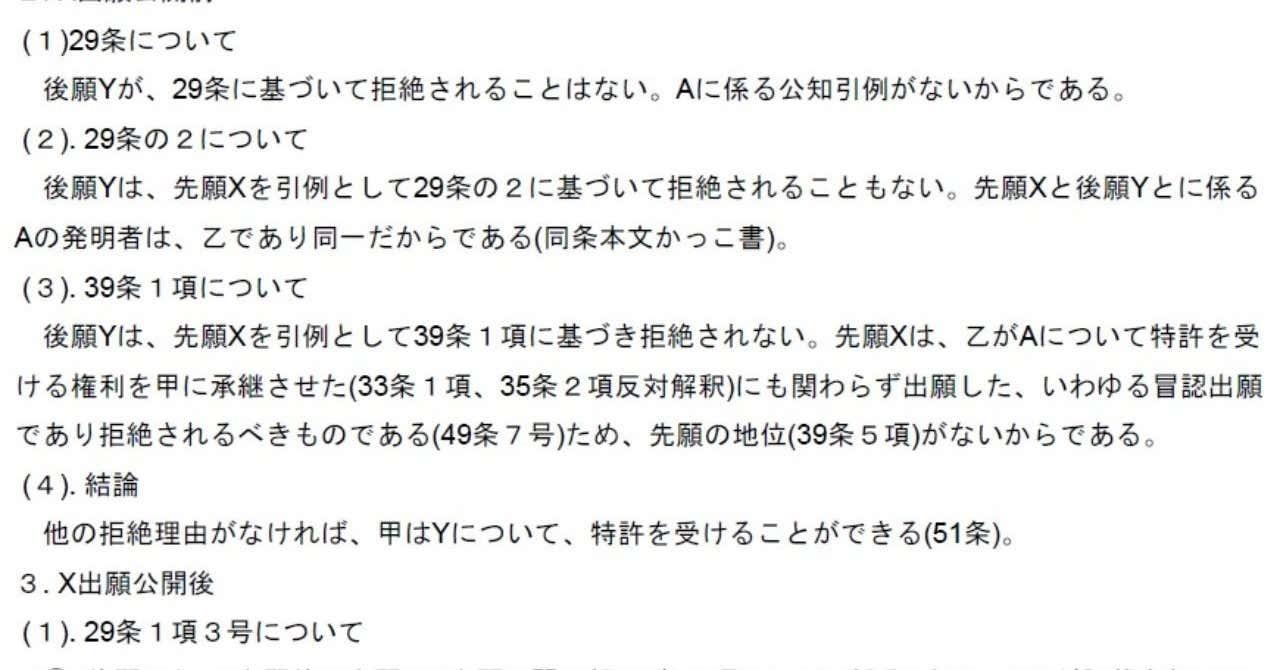 平成14年特実I_理想答案_20190517