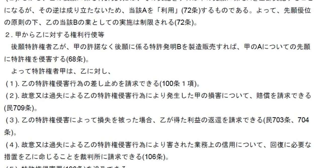 平成14年特実II_理想答案_20190517