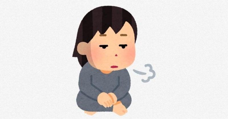 無気力の原因と無気力が及ぼす影響|ラン丸|note