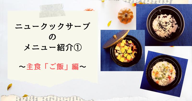 アイシェフ_-_メニュー紹介_note