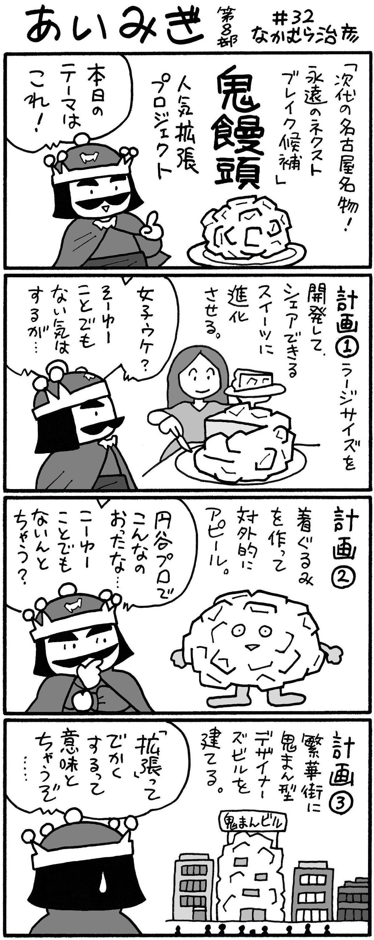 あいみぎ032