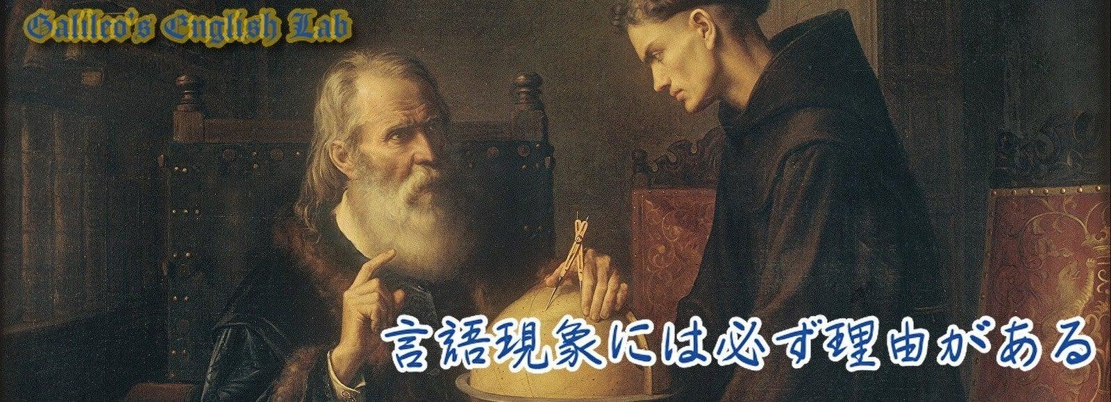 【本物の英語教師】ガリレオに質問
