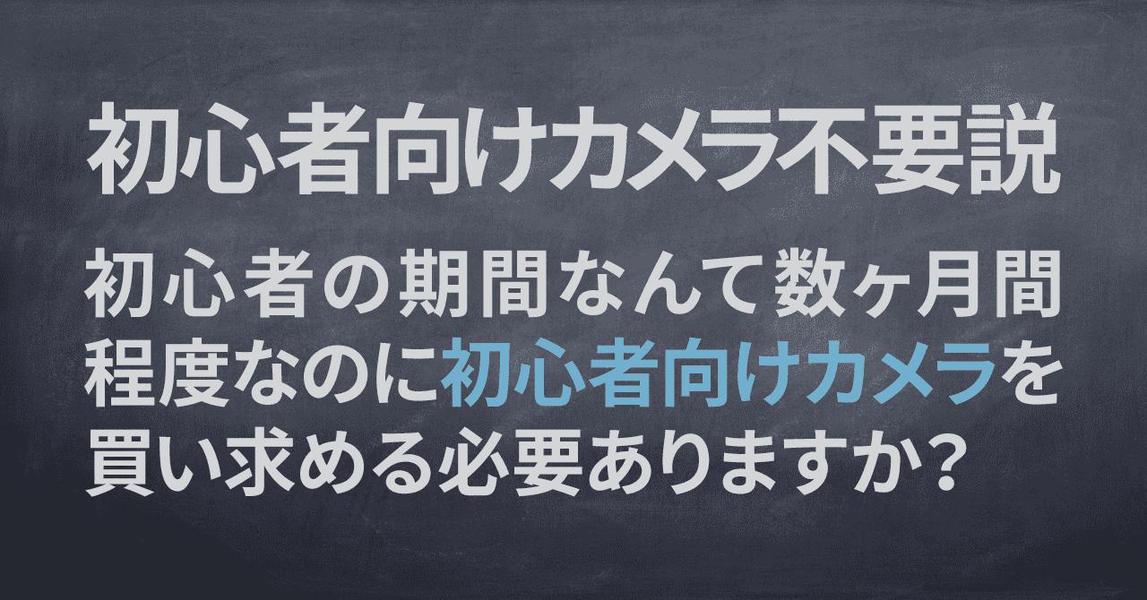 0614-初心者向けカメラ不要説