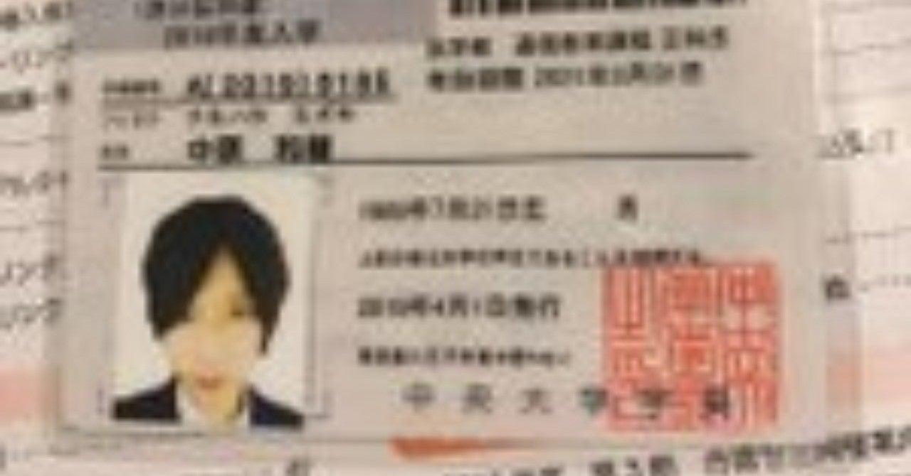 ご報告】中央大学法学部の通信教育課程に入学しました|Kazuki.N/中原 ...