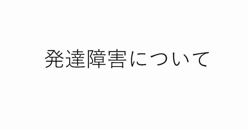 発達障害について_ページ_01