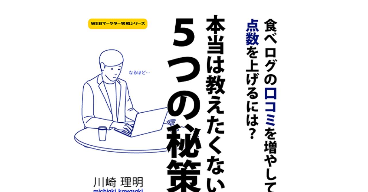 5つの秘策_note