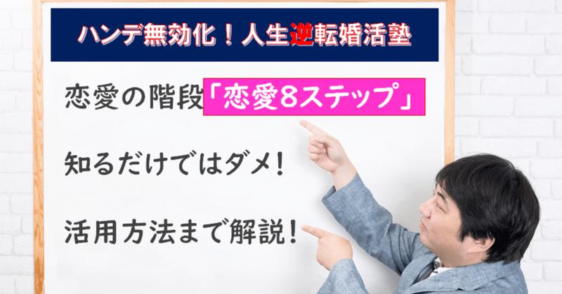 恋愛8ステップ解説