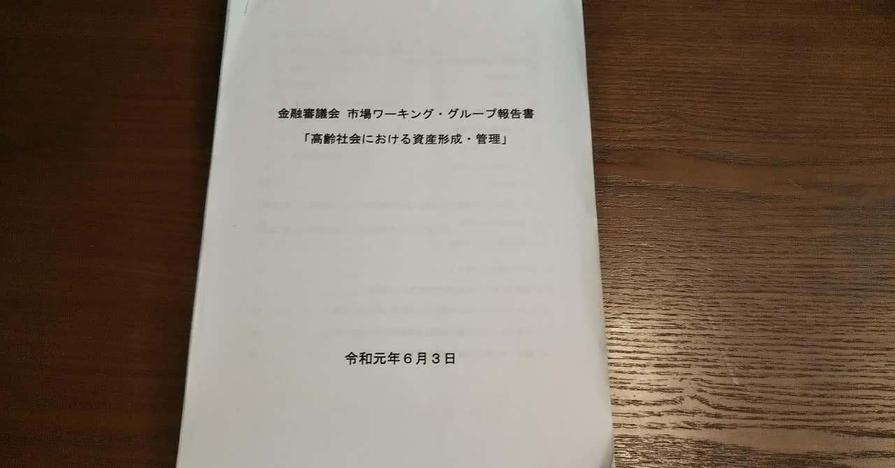 20190616金融庁報告書